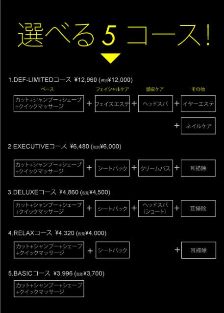 カットコース選択(POP).jpg