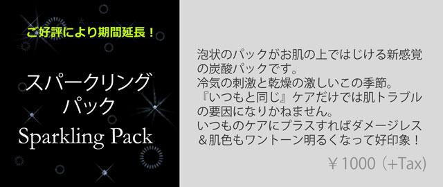 スパークリングパック期間延長3,4月.jpg