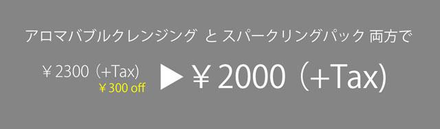 セット価格案内20160304.jpg