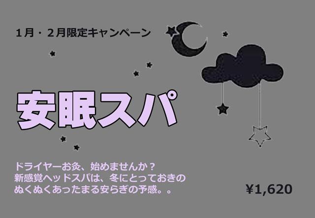 安眠スパ.jpg