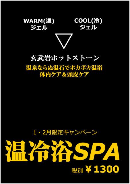 温冷浴スパ.jpg