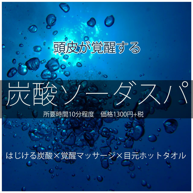 炭酸ソーダスパ.jpg