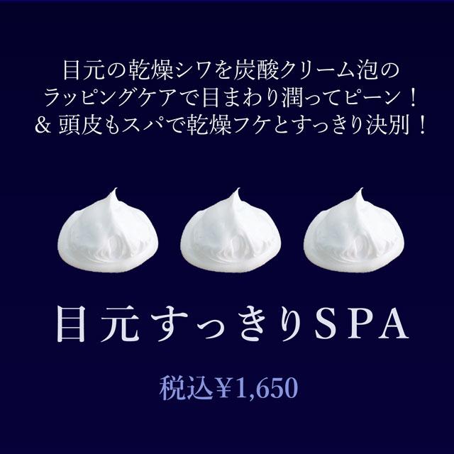 目元すっきりSPA2020.jpg
