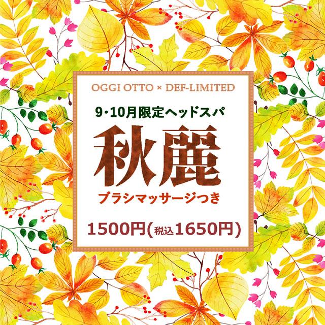 秋麗スパ.jpg