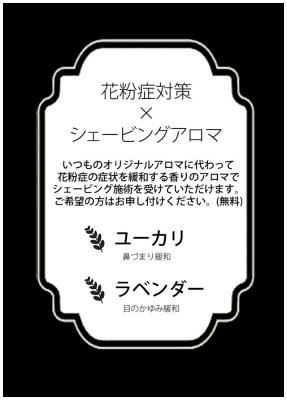 花粉症アロマ.jpg