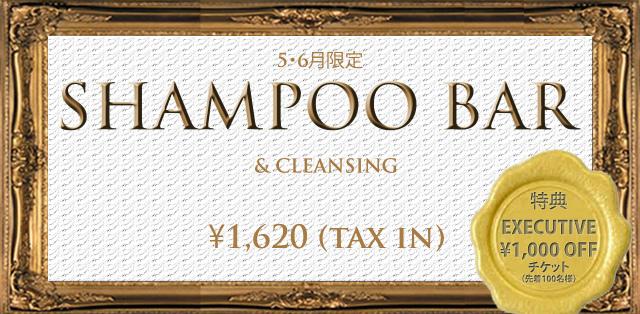 シャンプー+クレンジングBAR.jpg