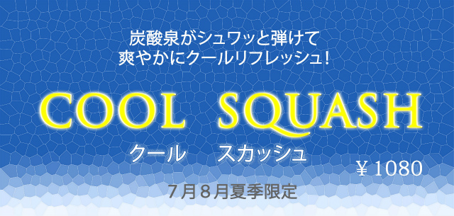 COOL SQUASH2014.jpg