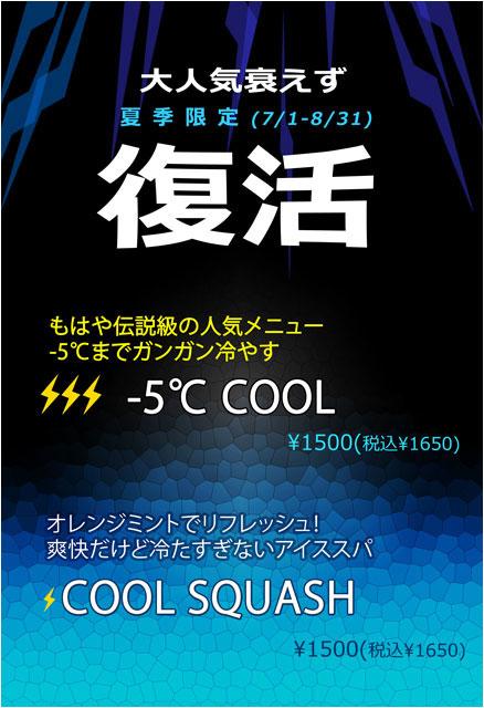COOLメニュー2021.jpg