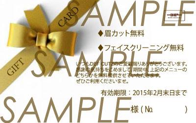 giftcard_2014年末.jpg