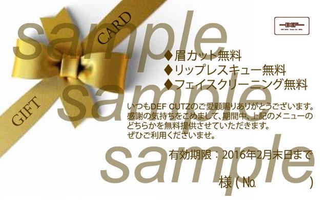 giftcard_2015sample.jpg