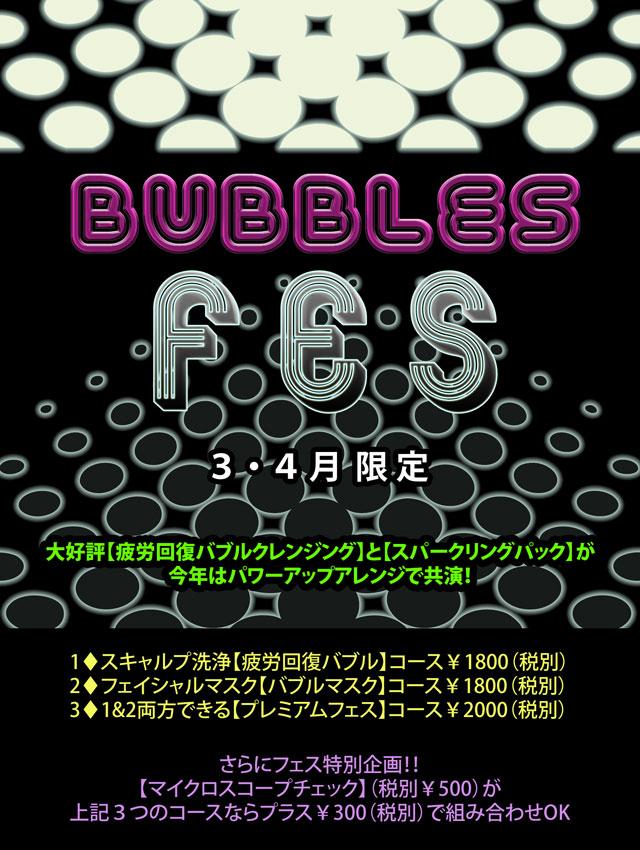 バブルフェス.jpg