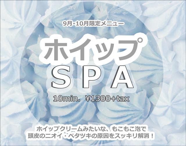 ホイップSPA.jpg