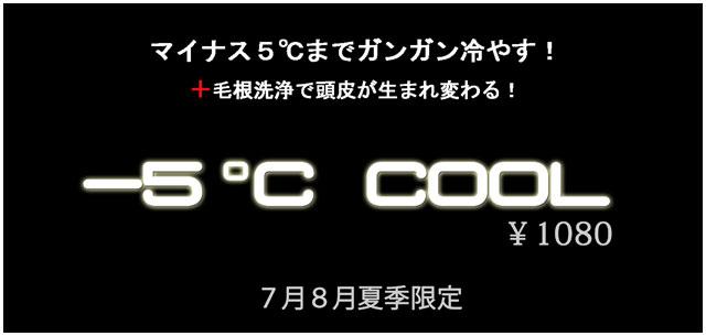 -5℃-COOL2014.jpg