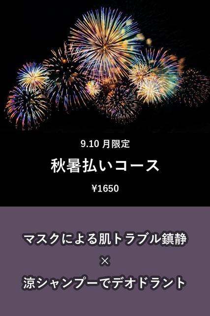 9.10月キャンペーンデザイン案.jpg