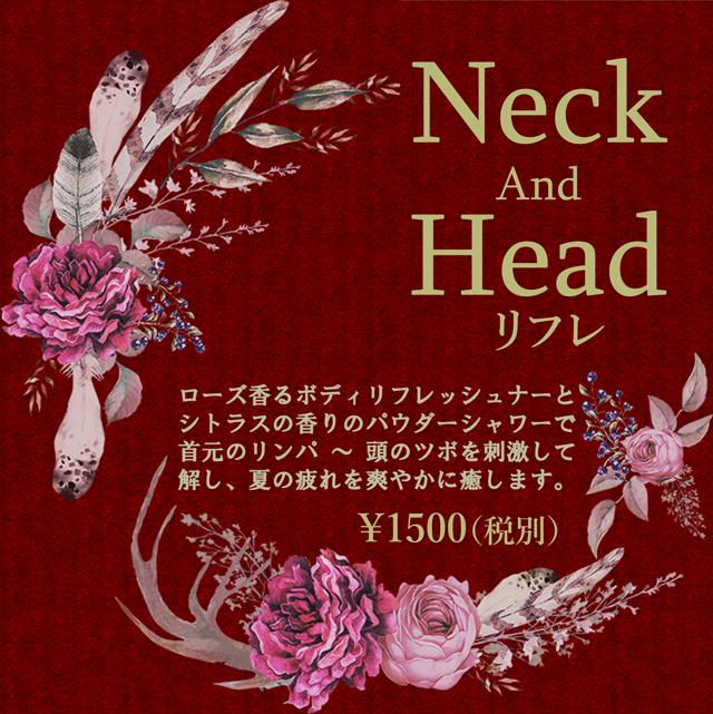 Neck-And-Headリフレ.jpg