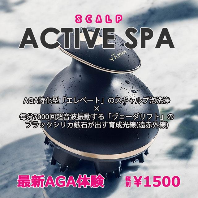 active-spa.jpg