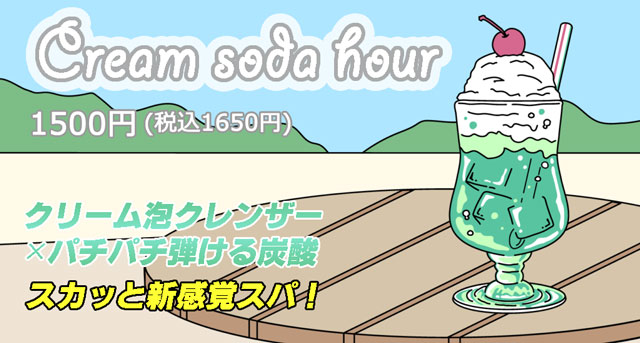 cream-soda-hour.jpg